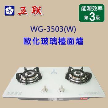 五聯歐化檯面式WG-3503W強化玻璃面板瓦斯爐(天然瓦斯)