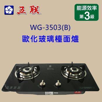 五聯歐化檯面式WG-3503B強化玻璃面板瓦斯爐(天然瓦斯)