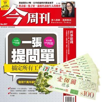 今周刊半年26期 + 7-11禮券500元
