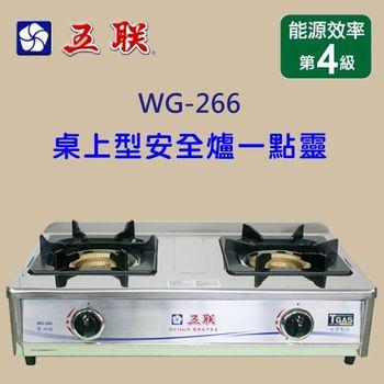 五聯桌上型WG-266不鏽鋼面板二口雙內焰一點靈瓦斯爐(桶裝瓦斯)