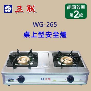 五聯桌上型WG-265不鏽鋼面板二口雙環銅瓦斯爐(桶裝瓦斯)
