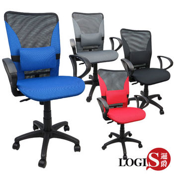 【LOGIS】冬夏2用多彩腰枕全網椅/辦公椅/電腦椅 K013U
