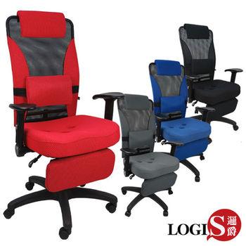【LOGIS】line升降手置腳台三孔座墊辦公椅電腦椅919MZ