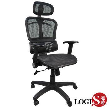 【LOGIS】漢斯護背透氣全網椅/電腦椅/辦公椅/主管椅D820