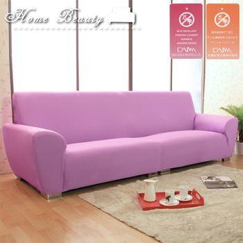 【HomeBeauty】防蹣抗菌科技彈性沙發套 紫羅蘭4人座