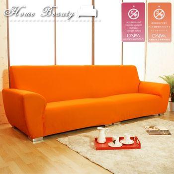 【HomeBeauty】防蹣抗菌科技彈性沙發套 活力橘4人座