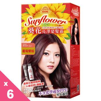 美吾髮 葵花亮澤染髮霜 (6入)-5V號葡萄紫棕