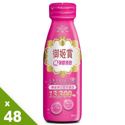 維他露 御姬賞Q彈膠原飲48瓶贈寡醣乳酸菌