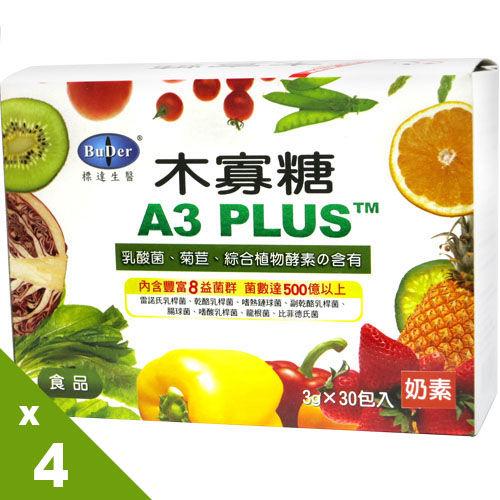 【BuDer標達】A3 PLUS木寡糖4盒(3gx30包/盒)