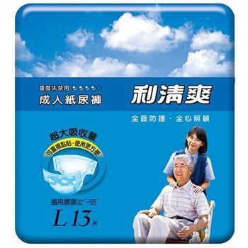 利清爽成人紙尿褲 L號13片x6包+2包濕巾/箱
