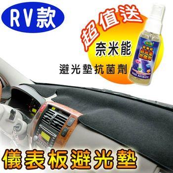 【RV訂製款】抗菌防蟲儀表板避光墊-預