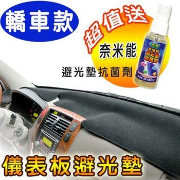 【轎車訂製款】抗菌防蟲儀表板避光墊-預