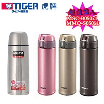 【TIGER虎牌】保溫保冷瓶組 MSC-B050+MMQ-S050