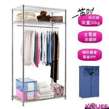 【Yo-life】91寬180高-全電鍍吊衣櫥組-附防塵套
