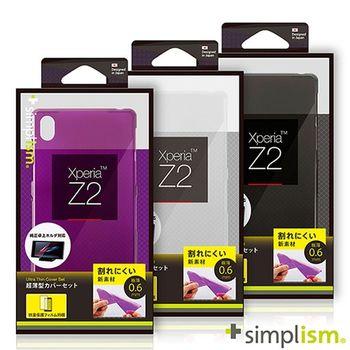 Simplism Xperia Z2 超薄0.6mm保護殼組