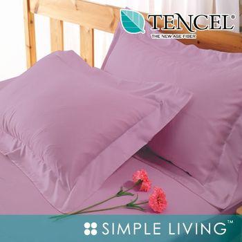 【SIMPLE LIVING】素色系列 紫天絲特大三件式枕套床包組