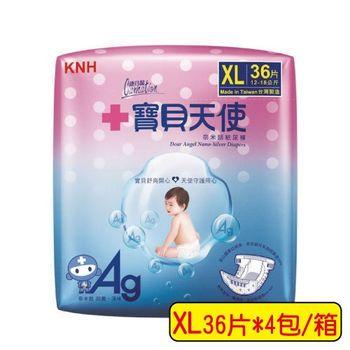 康乃馨寶貝天使奈米銀紙尿褲XL號36片x4包/箱