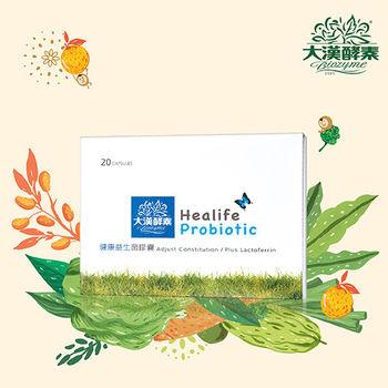 【大漢酵素】健康益生菌膠囊 (20顆)x 1盒