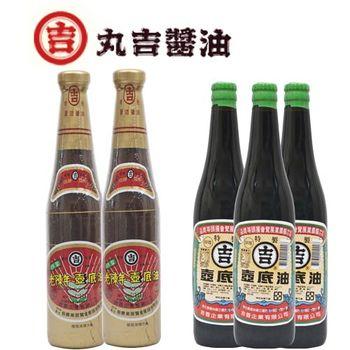 【丸吉】特製釀造 甲等壼底油3瓶+老陳年純釀甲等壼底油膏2瓶