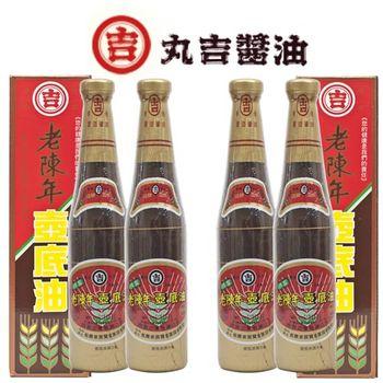 丸吉 老陳年純釀甲等壼底油 2瓶+老陳年純釀甲等壼底油膏2瓶