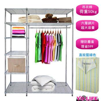 【Yo-life】六層大型鐵力士衣櫥組-贈直紋防塵套