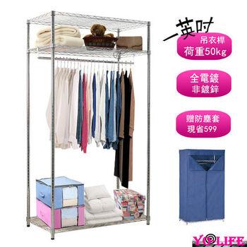【Yo-life】大管徑全電鍍吊衣櫥組91cm-附防塵套