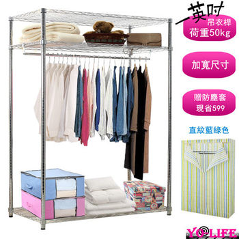 【Yo-life】獨家122cm寬三層吊衣櫥組-贈直紋防塵套