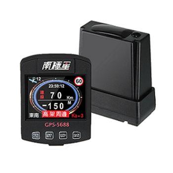 【南極星】GPS-5688(重機版)TFT液晶分離式測速器