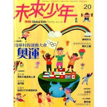 未來少年1年12期 + 好孩子的科學小學堂(全4書)