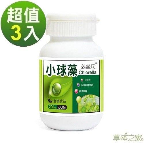草本之家 小球藻綠藻x3瓶(300粒/瓶)