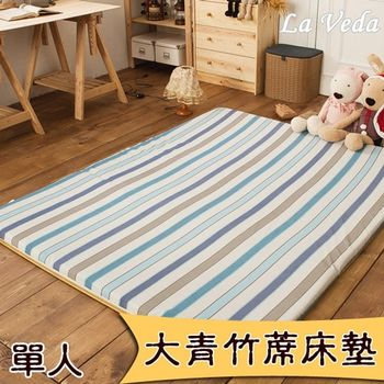 【La Veda】大青竹蓆透氣5cm床墊-單人-藍
