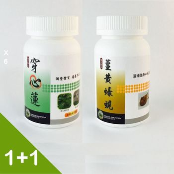 《高原本草》薑黃蠔蜆+穿心蓮(1+1)保養再昇級