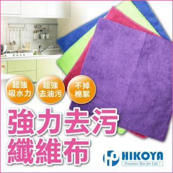 【HIKOYA】強力去污長纖維抹布超值20入