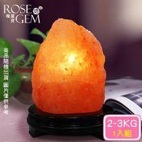 ~瑰麗寶~ 玫瑰寶石鹽晶燈2~3kg~1入