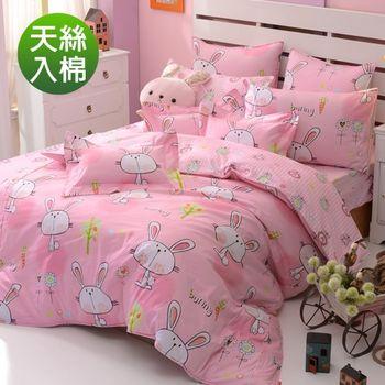 【義大利Fancy Belle】粉紅兔寶貝 天絲雙人舖棉兩用被