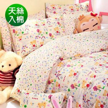【義大利Fancy Belle】熊熊森林 天絲單人舖棉兩用被
