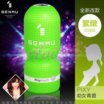 【日本GENMU】二代青澀少女新素材緊緻加強版吸吮真妙杯-綠