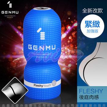 【日本GENMU】二代後庭肉感新素材緊緻加強版吸吮真妙杯-藍色