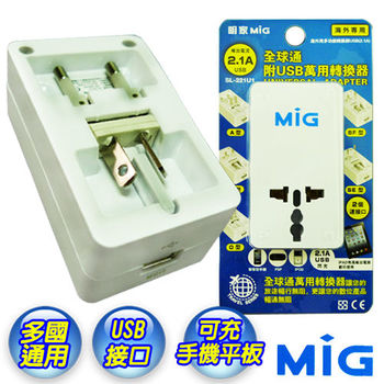 【MIG】全球通萬用電源轉接器/USB-2.1A(SL221U1)