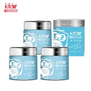 KTCW凱茵庭 晚安凍膜3瓶