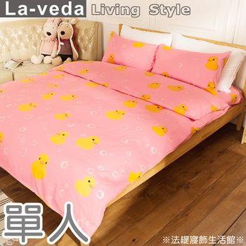 【La Veda】黃色小鴨 粉純棉單人三件式兩用被床包組