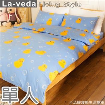 【La Veda】黃色小鴨 藍純棉單人三件式兩用被床包組
