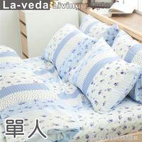 ~La Veda~南法之戀 藍單人三件式兩用被床包組