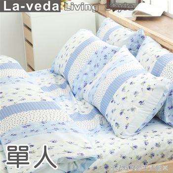 【La Veda】南法之戀 藍單人三件式兩用被床包組