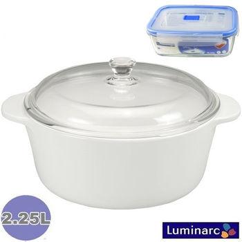 【法國樂美雅】純白陶瓷耐熱鍋2.25L+樂美雅玻璃保鮮盒820ml