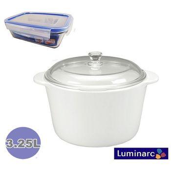 【法國樂美雅】純白陶瓷耐熱鍋3.25L+樂美雅玻璃保鮮盒820ml