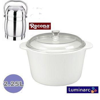 【法國樂美雅】純白陶瓷耐熱鍋2.25L+RECONA養生保溫提鍋