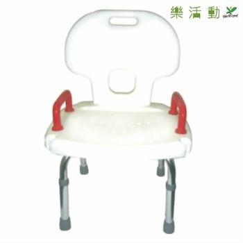 【樂活動】雙側扶手背靠式洗澡椅(9102)