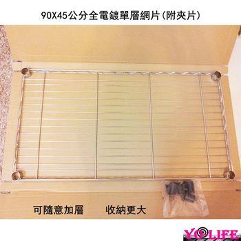 【Yolife】90X45公分全電鍍單層網片-附塑膠夾片