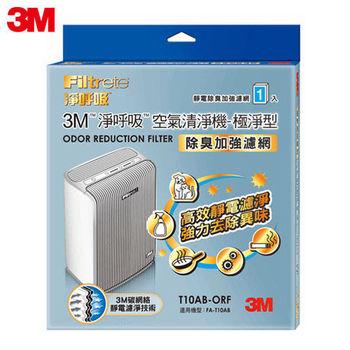 【3M】淨呼吸空氣清淨機-極淨型(6坪) 專用濾網(除臭加強) T10AB-ORF